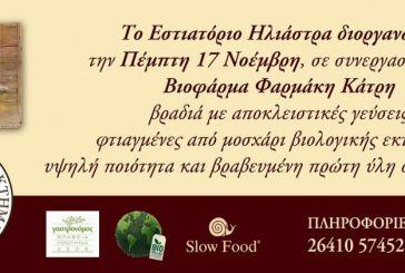 Ανακοίνωση Εστιατόριο Ηλιάστρα