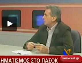 Μακρυπίδης: Διαδικασίες στο ΠΑΣΟΚ πριν τις εκλογές