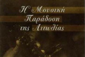 Μια έκδοση για τη μουσική παράδοση της Αιτωλίας