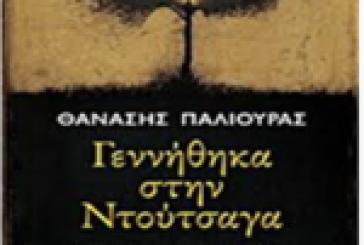 """""""Γεννήθηκα στη Ντούτσαγα"""" στη Λέσχη Ανάγνωσης"""