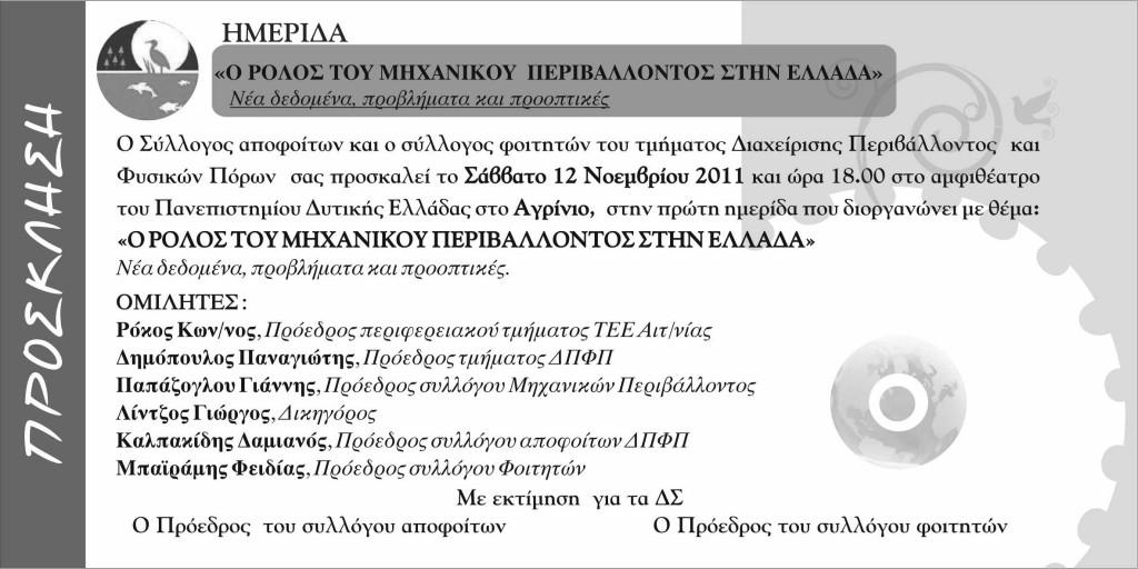 Ημερίδα στο Πανεπιστήμιο Δυτικής Ελλάδας