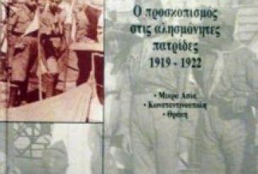 Ο Προσκοπισμός στις Αλησμόνητες Πατρίδες,θέμα βιβλίου