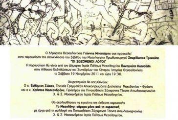 To Mεσολόγγι πάει…Θεσσαλονίκη