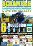 Πανελλήνιο Πρωτάθλημα scramble 2011: αγώνας στο Θέρμο