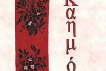 «Η Υφαντική Τέχνη στην Αιτωλοακαρνανία και την Ευρυτανία»: Παρουσιάζεται το βιβλίο