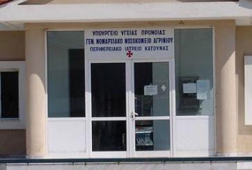 Εξώδικο γιατρών Κ.Υ.Κατούνας προς Κραμποκούκη