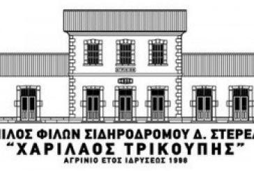 Τι προτείνει ο Όμιλος Φίλων Σιδηροδρόμου Β/Δ Ελλάδος «Χ. Τρικούπης»