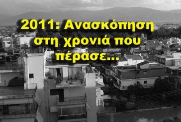 2011: Ανασκόπηση στη χρονιά που πέρασε…