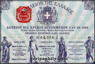 Σαν σήμερα, στις 10/12/1893, ο Χ.Τρικούπης κηρύσσει πτώχευση