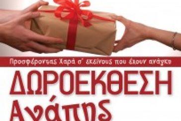 Δωροέκθεση αγάπης στο Μεσολόγγι