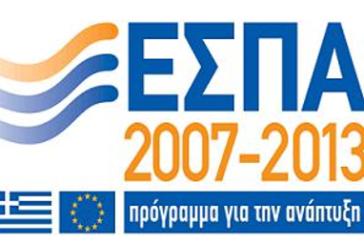 Ημερίδα για το ΕΣΠΑ στην Δυτική Ελλάδα αυτή την Τετάρτη