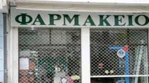Απεργία και αναστολή πίστωσης στα Ταμεία αποφάσισαν και οι φαρμακοποιοί της περιοχής