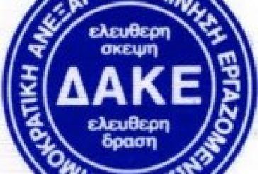 ΔΑΚΕ:Κάναμε πράξη την ανανέωση στο Προεδρείο της Α' ΕΛΜΕ