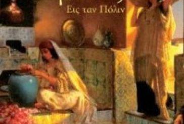 Παρουσίαση στο Αγρίνιο του μυθιστορήματος «Άγιοι και Δαίμονες εις ταν Πόλιν»