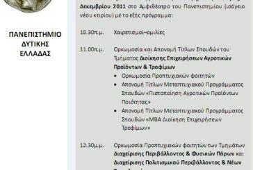 Το πρόγραμμα της πρώτης ορκομωσίας του Πανεπιστημίου Δυτικής Ελλάδας