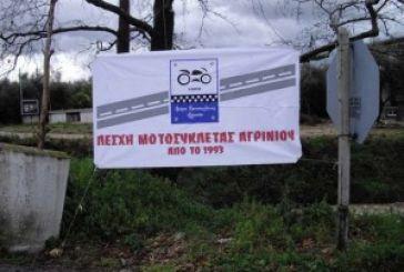 Nέα διοίκηση στη Λέσχη Μοτοσυκλέτας Αγρινίου