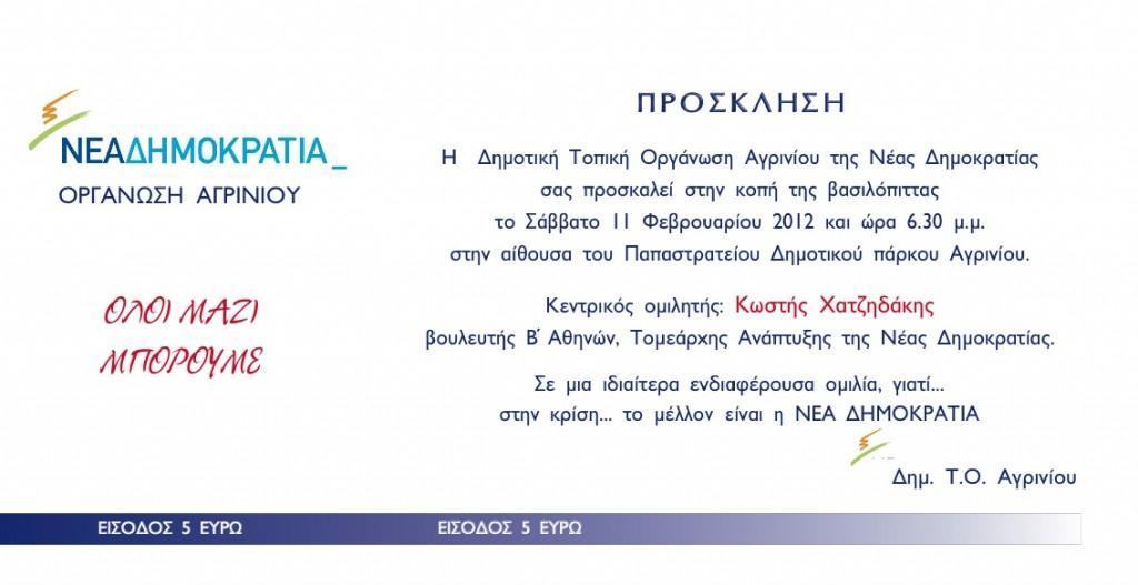 Η ΝΔ Αγρινίου προσκαλεί στην εκδήλωση με τον Κ.Χατζηδάκη