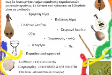 Tμήμα εκμάθησης παραδοσιακών μουσικών οργάνων