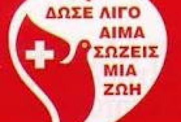 Σε εκλογοαπολογιστική συνέλευση καλεί ο Σύλλογος Εθελοντών Αιμοδοτών