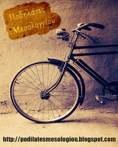 """""""Ποδηλατοβόλτα"""" σήμερα στο Μεσολόγγι"""