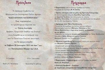 Tελετή απονομής για τον 5ο Πανελλήνιο Ποιητικό Διαγωνισμό