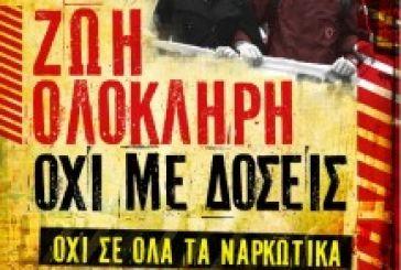 Συλλαλητήριο της ΚΝΕ ενάντια στη νομιμοποίηση των ναρκωτικών