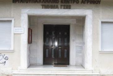Εργατικό Κέντρο:Κάλεσμα σε συγκέντρωση διαμαρτυρίας στα ιατρεία του ΙΚΑ