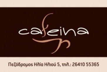 Cafeina: Ένα νέο καφέ στο Αγρίνιο με…βαριά ιστορία