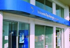 49 προσλήψεις στα ΕΛΤΑ Δυτικής Ελλάδας