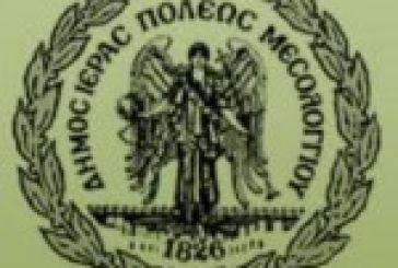 Tην Παρασκευή κόβει την πίτα ο Δήμος Ιεράς Πόλεως Μεσολογγίου