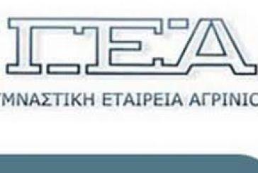 Η ΓΕΑ καλεί τα μέλη της στην ετήσια τακτική γενική συνέλευση
