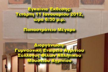 """Ενημέρωση για την έκθεση """"Οι Ολυμπιακοί Αγώνες από την αρχαιότητα έως σήμερα"""""""