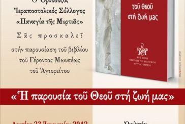 Παρουσιάζεται το νέο βιβλίο του Γέροντος Μωυσή του αγιορείτου