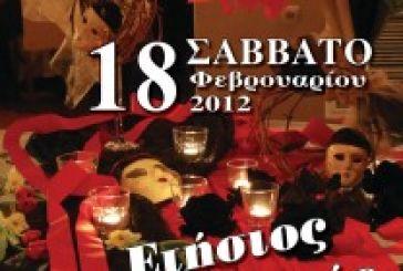 Ο Σύλλογος Εθελοντών Αιμοδοτών Αγρινίου προσκαλεί στον χορό του