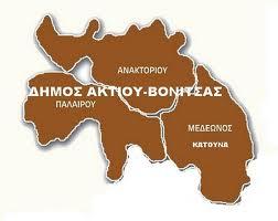 δήμος Ακτίου-Βόνιτσας:Ξεκινά η υποβολή αιτήσεων για διανομή δωρέαν τροφίμων
