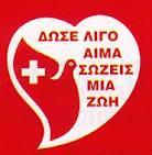 Δυναμικό ξεκίνημα από το Σύλλογο Εθελοντών Αιμοδοτών Αγρινίου