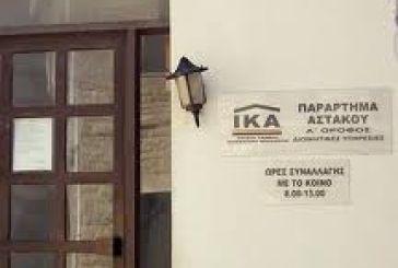 Kατάληψη στο ΙΚΑ Αστακού