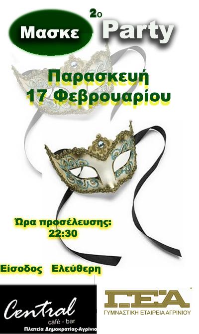 ΓΕΑ: 2ο Μασκέ  Party -Αυτή την Παρασκευή!