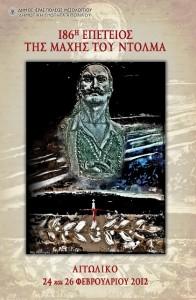 Eκδηλώσεις 186ης Επετείου της Μάχης του Ντολμά