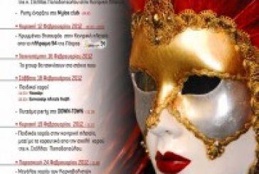 Πρόγραμμα εκδηλώσεων 28ου Μεσολογγίτικου Καρναβαλιού