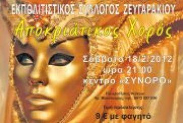 Αποκριάτικος Χορός του Πολιτιστικού Συλλόγου Ζευγαρακίο