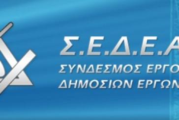 Ο Σύνδεσμος Εργοληπτών Δημοσίων Έργων Αγρινίου καλεί στην Ετήσια Γενική Συνέλευση
