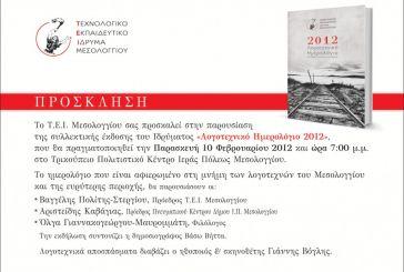 To TEI παρουσιάζει το «Λογοτεχνικό Ημερολόγιο 2012»