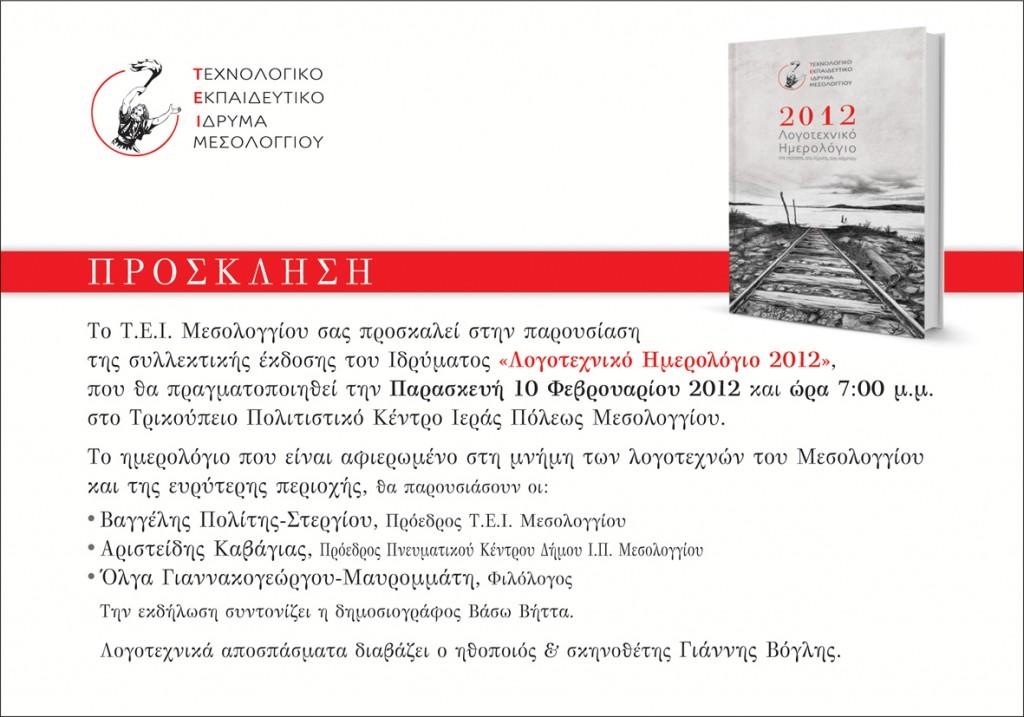 "To TEI παρουσιάζει το ""Λογοτεχνικό Ημερολόγιο 2012"""