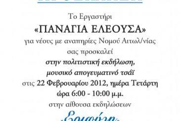 "To ""Παναγία Ελεούσα"" προσκαλεί σε πολιτιστική εκδήλωση"