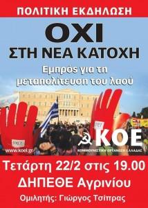 "Eκδήλωση με θέμα: ""Όχι στη νέα κατοχή – Εμπρός για τη μεταπολίτευση του λαού!"""