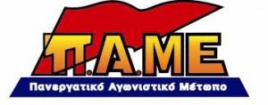 Το ΠΑΜΕ καλεί στην αυριανή συγκέντρωση στο Αγρίνιο