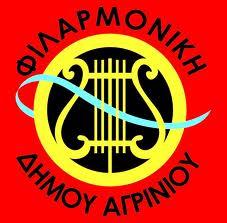Δημόσιες ευχαριστίες από τα μέλη της Φιλαρμονικής του Δήμου Αγρινίου