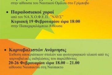 Ναύπακτος: Εκδηλώσεις Καρναβαλιού 2012