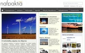 6 χρόνια nafpaktia.com και συνεχίζει…ανανεωμένο